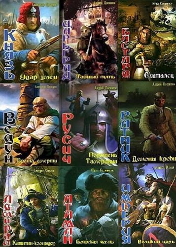 Серия - Историческое фэнтези. Циклы (48 томов)