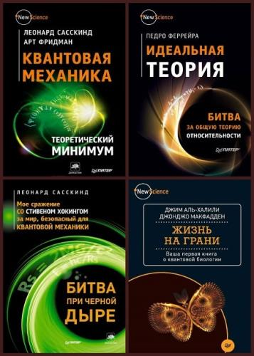Серия - New Science (17 книг)