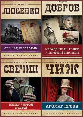 Серия - Интересный детектив. Ретро-оформление (58 книг)