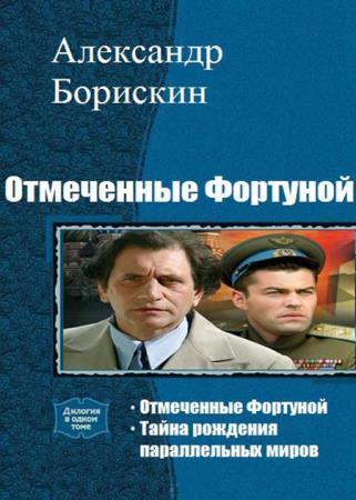 Александр Борискин - Отмеченные Фортуной. Дилогия