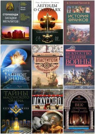 Серия - Всемирная история (152 книги)