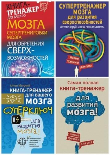 Антон Могучий - Книга-тренажер для вашего мозга. Серия из 8 книг