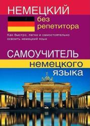 Надежда Зимина - Немецкий без репетитора. Самоучитель немецкого языка