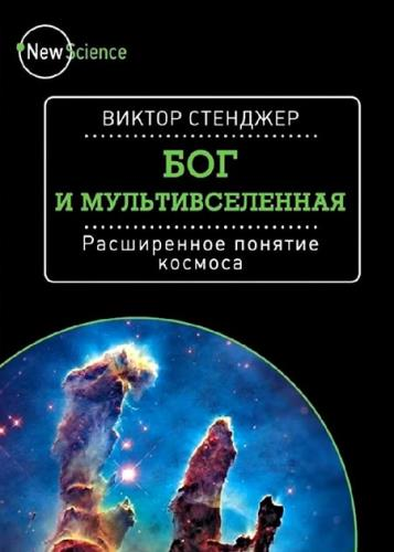 Виктор Стенджер - Бог и Мультивселенная. Расширенное понятие космоса