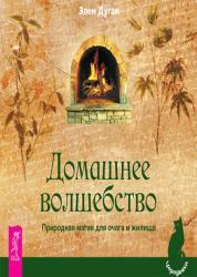 Эллен Дуган - Домашнее волшебство. Природная магия для очага и жилища