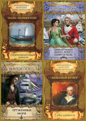 Серия - Морские приключения (8 книг)