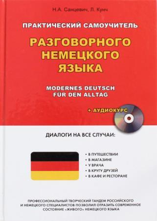 Санцевич Н.А, Кунч Л. - Практический самоучитель разговорного немецкого языка (+ CD)