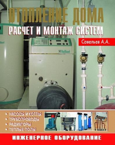 Александр Савельев - Отопление дома. Расчет и монтаж систем