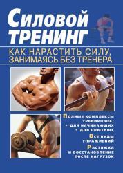 Тамара Руцкая - Силовой тренинг. Как нарастить силу занимаясь без тренера