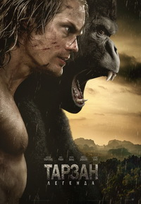 Тарзан. Легенда в 3Д / The Legend of Tarzan 3D (2016) [2D, 3D / Blu-Ray Remux (1080p)]