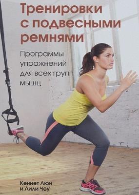 Лили Чоу - Тренировки с подвесными ремнями. Программы упражнений для всех групп мышц (2016)