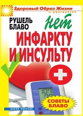 Рушель Блаво - Советы Блаво. Нет инфаркту и инсульту