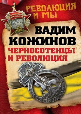 Вадим Кожинов - Черносотенцы и Революция