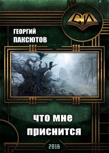 Георгий Паксютов - Что мне приснится