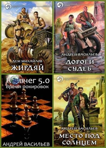 Васильев А., Михайлов Д. - Ковчег 5.0. Цикл из 4 книг