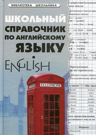Светлана Первухина - Школьный справочник по английскому языку