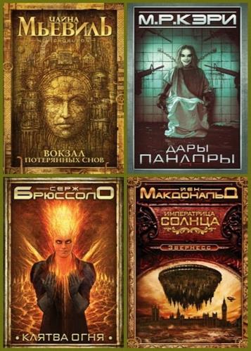 Серия - Современная зарубежная фантастика. Только бестселлеры (12 книг)