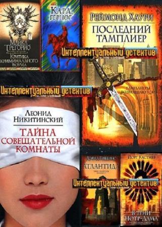 Серия - Интеллектуальный детектив (110 книг)