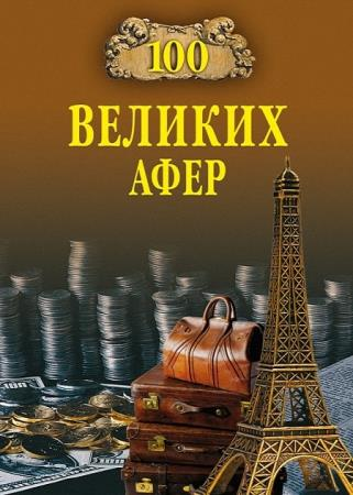 Игорь Мусский - 100 великих афер