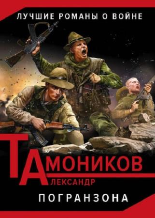 Александр Тамоников - Погранзона