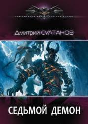 Дмитрий Султанов - Седьмой Демон
