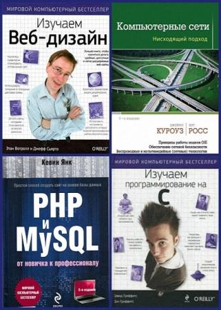 Серия - Мировой компьютерный бестселлер (13 книг + 5 CD+ code)