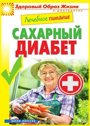 Марина Смирнова - Лечебное питание. Сахарный диабет