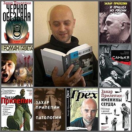 Захар Прилепин - Сборник сочинений (88 книг)