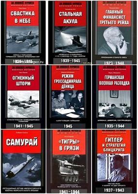 Серия - За линией фронта (177 книг) (2003-2014)