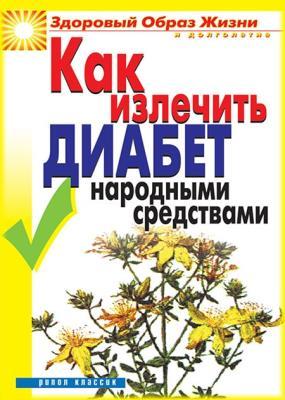Кристина Ляхова - Как излечить диабет народными средствами (2006)
