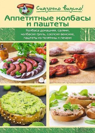 Инна Лукьяненко - Аппетитные колбасы и паштеты