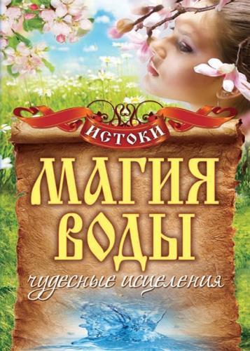 Светлана Филатова - Магия воды. Чудесные исцеления