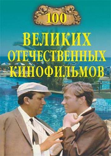 Игорь Мусский - 100 великих отечественных кинофильмов
