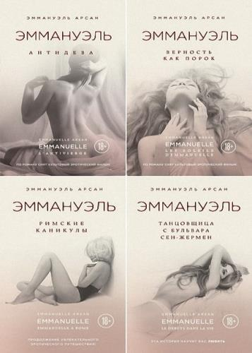 Эммануэль Арсан - Классика эротической прозы (5 книг)