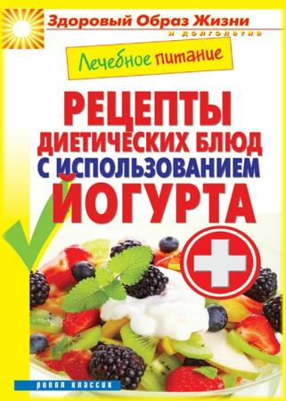 Сергей Кашин - Лечебное питание. Рецепты диетических блюд с использованием йогурта