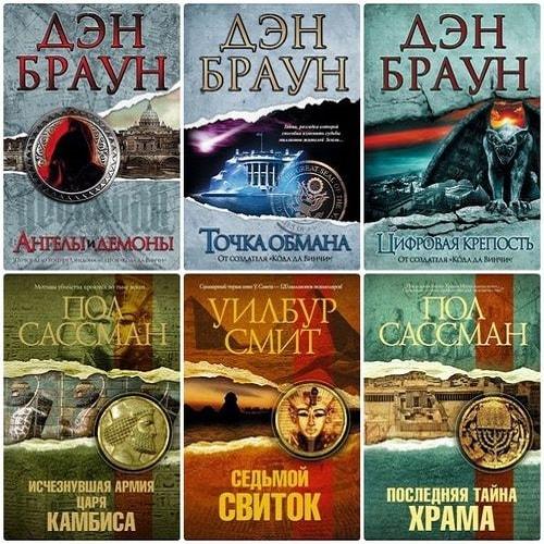 Серия - Величайший интеллектуальный триллер (13 книг)
