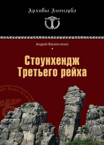 Андрей Васильченко - Стоунхендж Третьего рейха