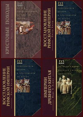 Серия - Memorialis (9 книг)
