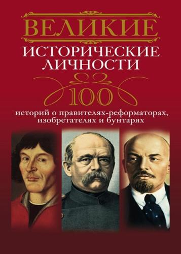 Анна Мудрова - Великие исторические личности