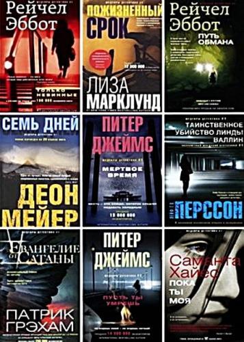 Серия - Шедевры детектива № 1 (40 книг)
