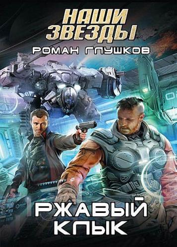 Роман Глушков - Ржавый Клык. Дилогия