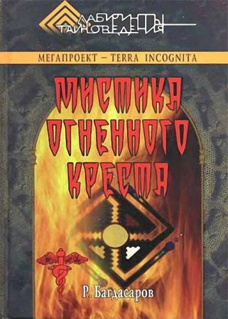 Серия - Лабиринты тайноведения (4 книги)