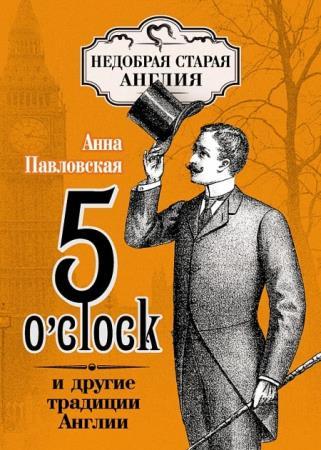 Анна Павловская - 5 O'clock и другие традиции Англии
