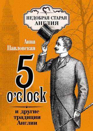 ���� ���������� - 5 O'clock � ������ �������� ������