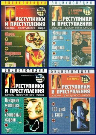 Серия-Преступники и преступления (10 книг)