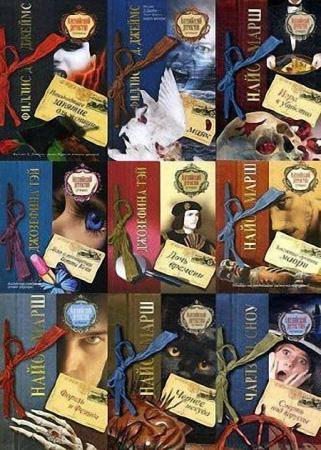 Серия - Английский детектив - лучшее (52 тома)