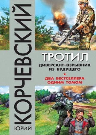 Юрий Корчевский - Тротил. Диверсант-взрывник из будущего (сборник)