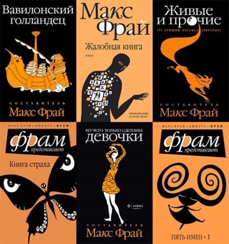 Макс Фрай - Сборник сочинений (80 книг)