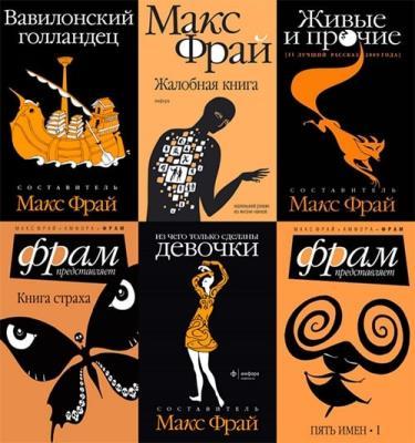 Макс Фрай - Сборник сочинений (80 книг) (2000-2016)