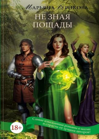 Марьяна Сурикова - Не зная пощады
